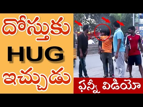 Hugging Prank In Public | దోస్తుకు 'Hug' ఇచ్చుడు | Funny Prank Video In Karimnagar | Local PRANK TV