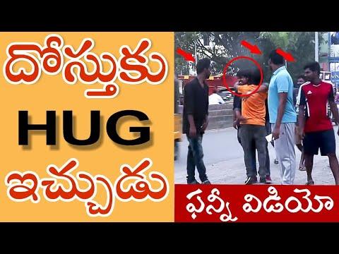 Hugging Prank In Public | దోస్తుకు 'Hug' ఇచ్చుడు | Funny Prank Video In Karimnagar | Local PRANK TV