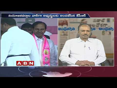Discussion on CM KCR Meeting with TRS MLA Candidates | Public Point | Part 2 | ABN Telugu