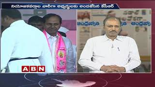 Discussion on CM KCR holds Meeting with TRS MLA Candidates | Public Point | Part 2