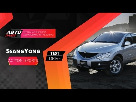 Тест-драйв SsangYong Actyon Sports