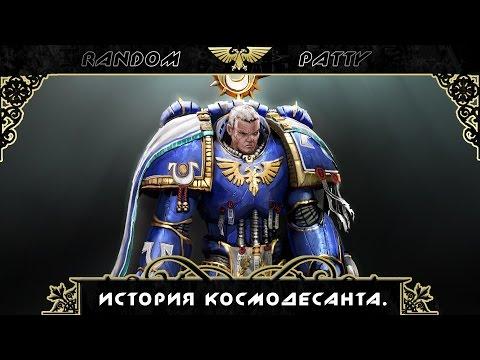Warhammer 40000. История Космодесанта.