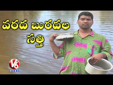 Bithiri Sathi On Hyderabad Rains | Roads & Colonies Submerged With Flood Water | Teenmaar News | V6