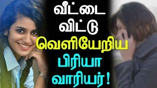 Priya Prakash Varrier steps out in her house?