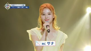 Twice Sana MC In NIZI Project   Sods Like Anime Character