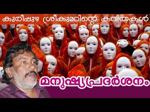 Manushya Pradarshanam | Kureepuzha Sreekumarinte Kavithakal video
