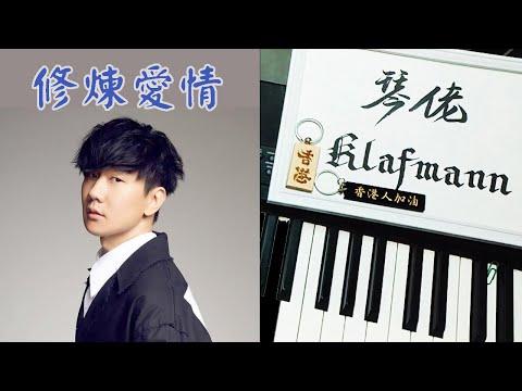 Jj Lin Jun Jie - Xiu Lian Ai Qing