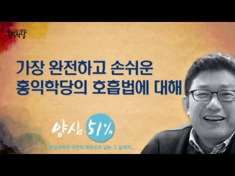[홍익학당] 홍익학당 호흡법의 비법_A232