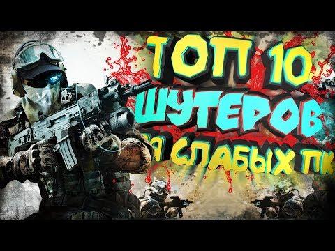 😍ТОП 10 ШУТЕРОВ ДЛЯ СЛАБЫХ ПК | Лучшие игры в жанре шутер 2017