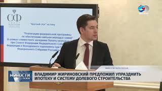 Новости Псков 19.06.2018 # ЛДПР против ипотеки и долевого строительства