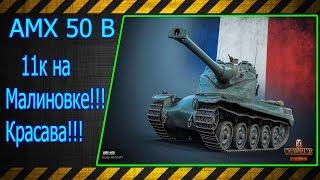 AMX 50 B.  11к на Малиновке!!! Красава!!! Лучшие бои World of Tanks