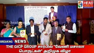 The GICP Group Mega Project Company Inaugurated Veni Masala   GICP GROUP   வேணி மசாலா