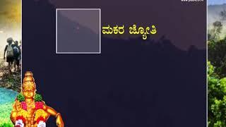 ಮಕರ ಜ್ಯೋತಿ | Public TV Live | Jan 14, 2019
