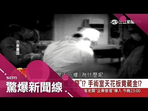台灣-驚爆新聞線-20180512 開刀過程「靈魂出竅」人飄起來了 看見手術室天花板藏鈔票還有個小朋友?!
