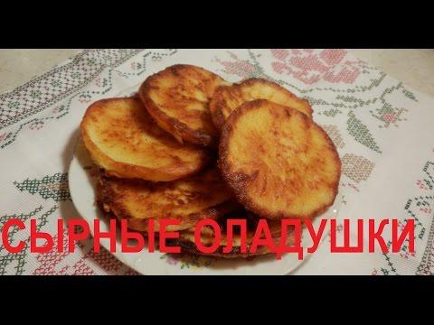 Сырные Оладушки на кефире без дрожжей(Cheese Pancakes with kefir no yeast)