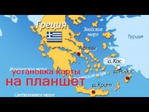 Карты греции навител