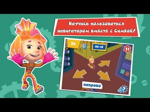 Фиксики - Обучающая игра Фиксики. Идём в школу!
