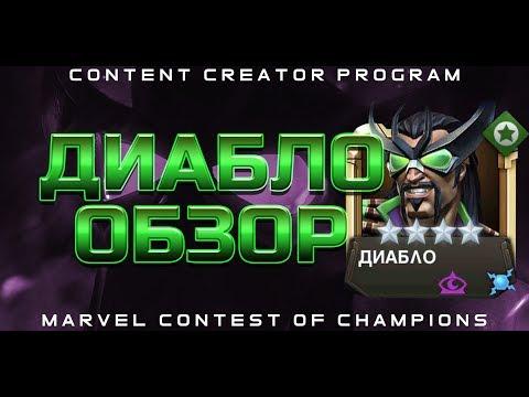 Диабло обзор Марвел Битва Чемпионов Marvel Mcoc Мбч Mcu mbch Content Creator Program CCP review