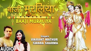 बाजी मुरलिया Baaji Muraliya I VIKRANT MATHUR I SWARA SHARMA I New Krishna Bhajan I Full Audio Song