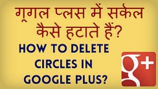 How to delete a Google plus circle? Google+ Circle kaise hatate hain? Hindi video by Kya Kaise