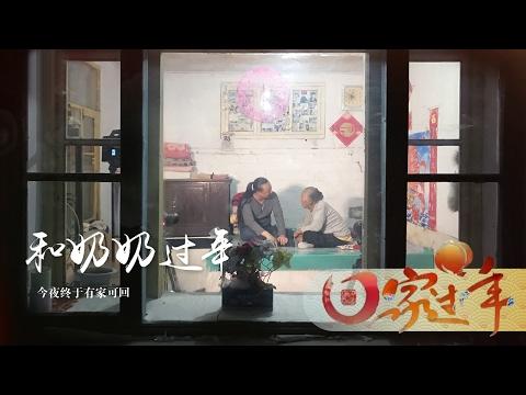 《回家過年》 第四集 和奶奶過年:今夜終于有家可回 | CCTV