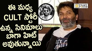 Trivikram Srinivas about Different Concept Movies Getting Success @Aatagadhara Siva Movie Press Meet