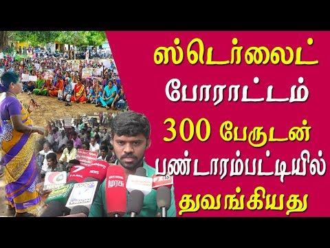 300 villagers gathered for Sterlite protest @ pandarampatti near thoothukudi  tamil news live
