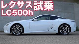 レクサスLC500h(V6+マルチステージハイブリッド)試乗【LOVECARS!TV!試乗レビュー】