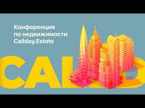 Конференция по недвижимости Callday.Estate | MediaGuru | Самолет Девелопмент