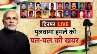 Pulwama Attack Live Updates | आतंकियों से निपटने के लिए भारतीय सेना को पूरी छूट । Bharat Tak LIVE