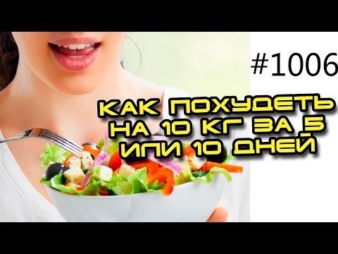 Как похудеть без диет быстро на 10 кг