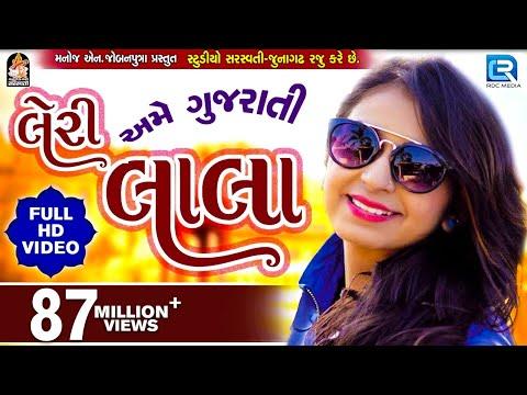 LERI LALA | KINJAL DAVE | FULL VIDEO | Latest Gujarati DJ Song 2017 | RDC Gujarati