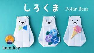 折り紙 しろくま  Origami Polar Bear(カミキィ kamikey)