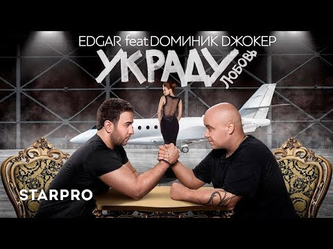 Download Edgar feat.  Dominik Joker - Украду Любовь