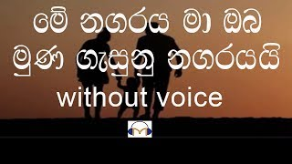 Me Nagaraya Karaoke (without voice) මේ නගරය මා ඔබ. මුණ ගැසුණු නගරයයි