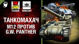 M12 против G.W. Panther - Танкомахач №67 - от ARBUZNY и TheGUN [World of Tanks]