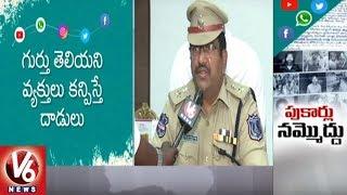 Rachakonda Police Alerts People Over Social Media Rumours | Pardhi Gang