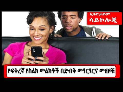 Ethiopia Psychology Tips - Problems of sneaking into your partner's phone of social media