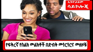 Consequenses of snooping of partner's mobile |  EthioTime Psychology