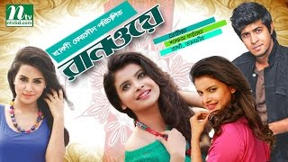Download Bangla Natok Runway (রানওয়ে) | Tawsif, Sabnam Faria, Rakhi, Tanvir | Directed by Srabonee Ferdou 3Gp Mp4
