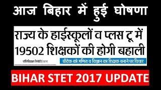 download lagu 19502 Vacancy For High School And 10+2 Teacher, Bihar gratis