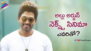 Allu Arjun New Movie Updates | Trivikram | Maruthi | Harish Shankar | Latest Telugu Movie Updates