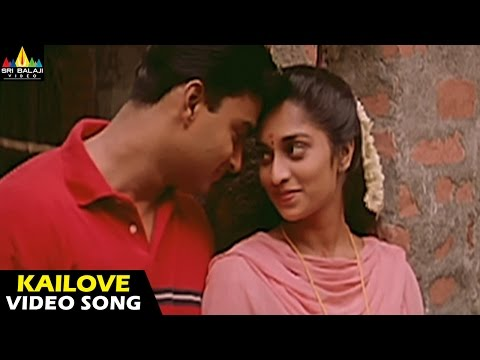 Kailove Chedugudu Video Song - Sakhi Telugu Movie video