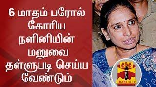 Nalini's Parole Plea should be dismissed - TN Govt to High Court | Thanthi TV