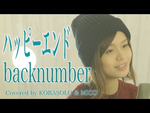 【女性が歌う】ハッピーエンド/backnumber「ぼくは明日、昨日のきみとデートする」(Full Covered By コバソロ & MICO)歌詞付き