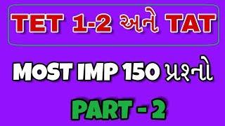 Tet most imp 100 Quiz mcq | Tet 1 and TAT Material | Tet 1 old paper | Tet 1 modal paper