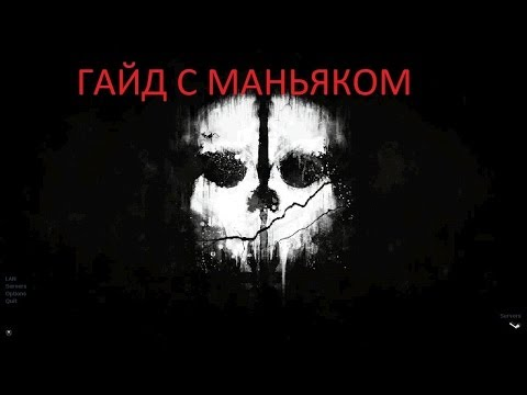 Call of Duty: Ghosts ИГРАЕМ ЗА МАНЬЯКА