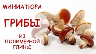 ГРИБЫ ◆ МИНИАТЮРА #11 ◆ Polymer clay Miniature Tutorial ◆ Анна Оськина