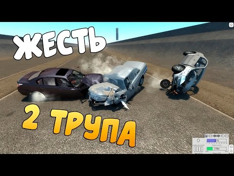 BeamNG Drive - (2 Трупа)