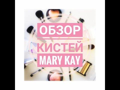 Кисти Mary Kay. Необходимые инструменты для создания безупречного макияжа.